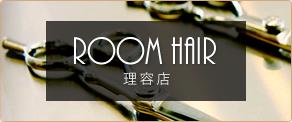富山市理容室・ヘアーサロン ルームヘア